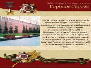 Высшая степень отличия — звание «город-герой» присваивается городам Советског