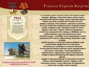 320 военных дней и ночей Керчь была фронтовым городом. Дважды советские воины