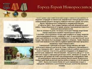 После срыва советскими войсками общего замысла противника по ведению операций