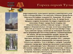 24 октября 1941 г. 2-я танковая армия Гудериана возобновила наступление с це