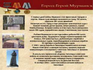 С первых дней войны Мурманск стал фронтовым городом и портом. Фашистская авиа