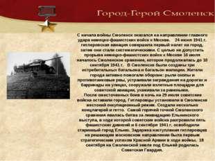 С начала войны Смоленск оказался на направлении главного удара немецко-фашист
