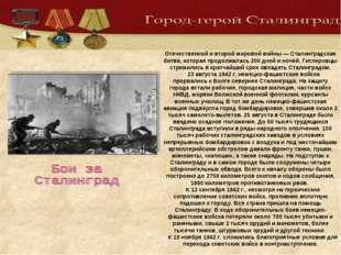 17 июля 1942 г. началась одна из величайших битв Великой Отечественной и вто