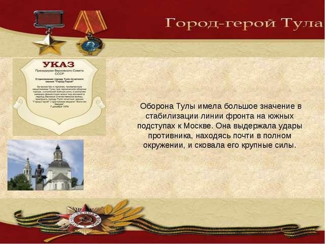Оборона Тулы имела большое значение в стабилизации линии фронта на южных под...