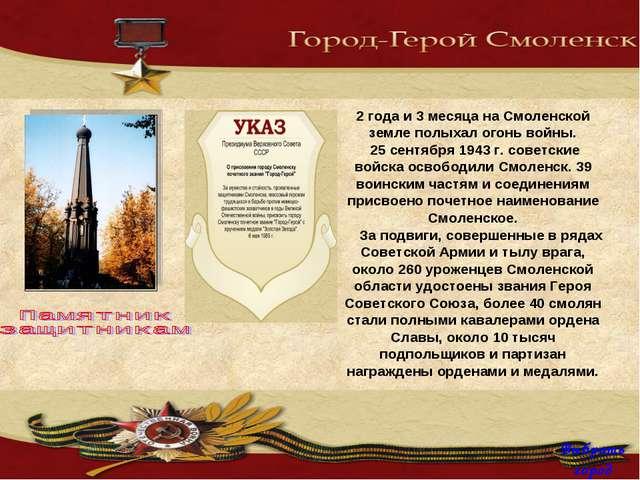 2 года и 3 месяца на Смоленской земле полыхал огонь войны. 25 сентября 1943 г...