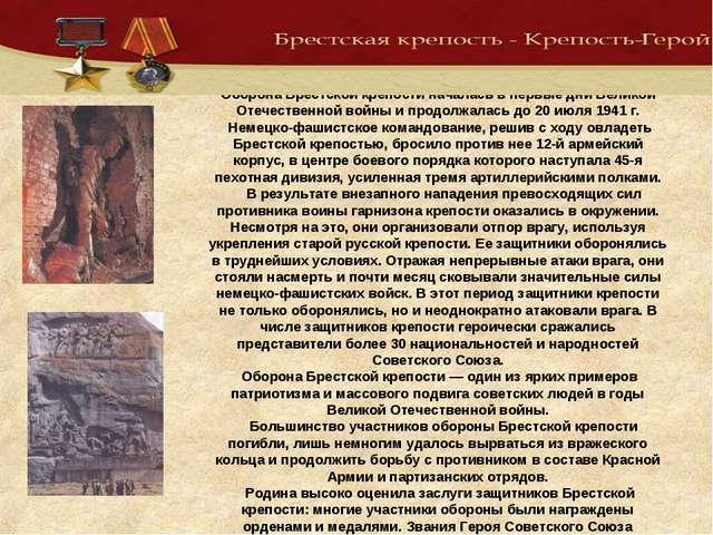 Оборона Брестской крепости началась в первые дни Великой Отечественной войны...