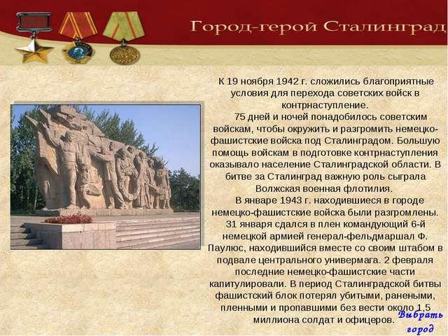К 19 ноября 1942 г. сложились благоприятные условия для перехода советских в...