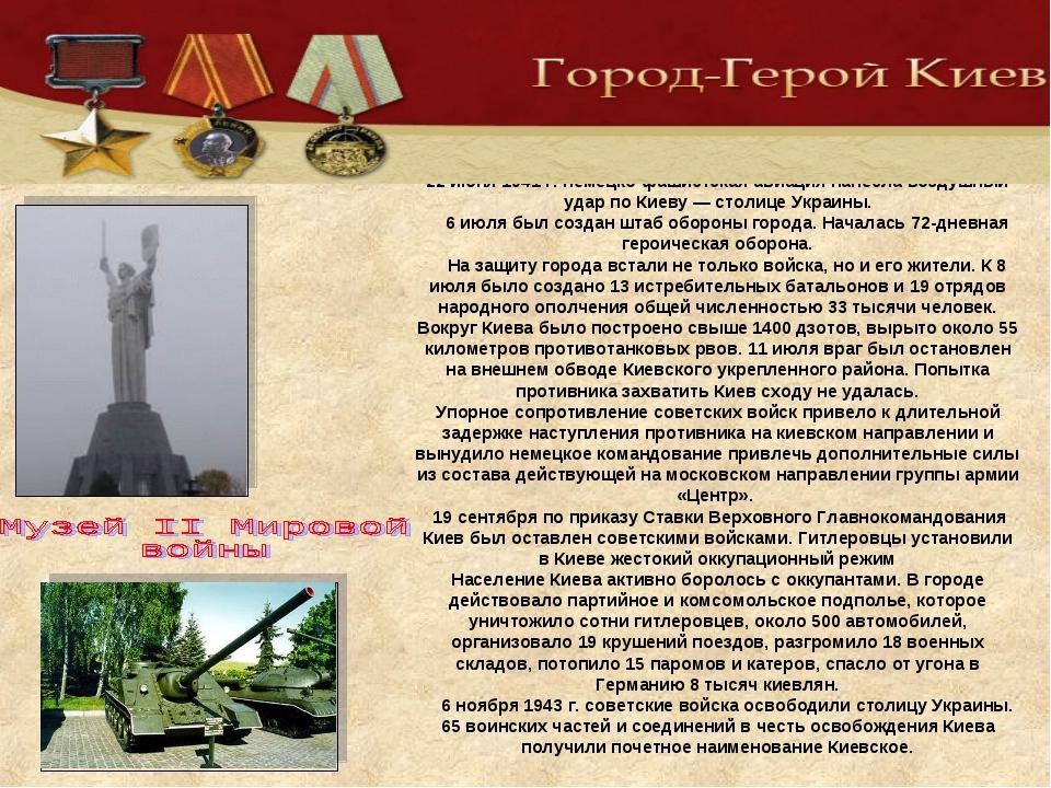 22 июня 1941 г. немецко-фашистская авиация нанесла воздушный удар по Киеву —...