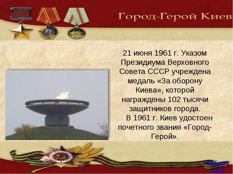 21 июня 1961 г. Указом Президиума Верховного Совета СССР учреждена медаль «За...