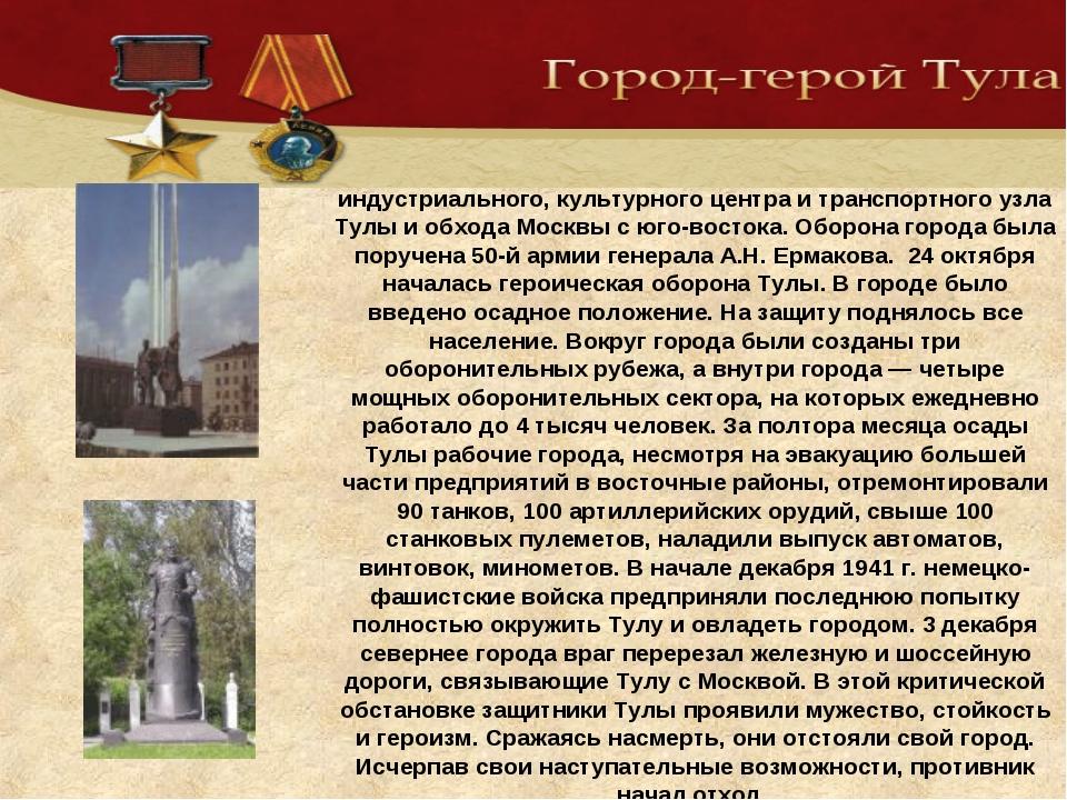 24 октября 1941 г. 2-я танковая армия Гудериана возобновила наступление с це...