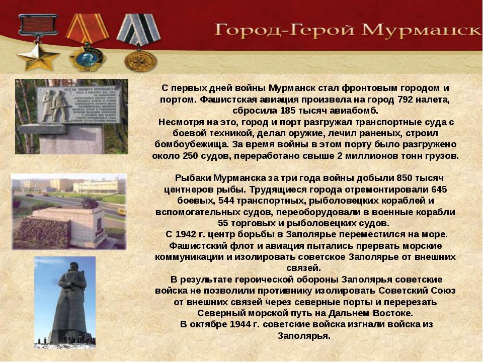 С первых дней войны Мурманск стал фронтовым городом и портом. Фашистская авиа...