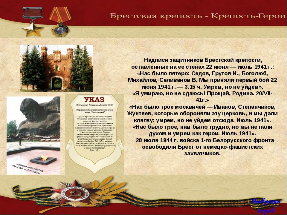 Надписи защитников Брестской крепости, оставленные на ее стенах 22 июня — ию...