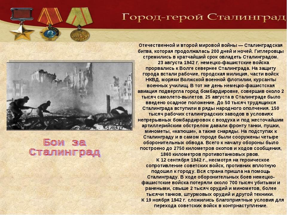 17 июля 1942 г. началась одна из величайших битв Великой Отечественной и вто...