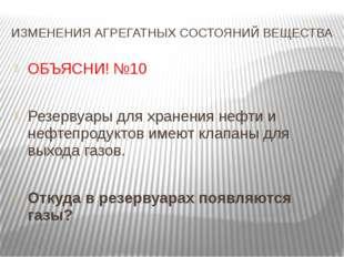 ИЗМЕНЕНИЯ АГРЕГАТНЫХ СОСТОЯНИЙ ВЕЩЕСТВА ОБЪЯСНИ! №10 Резервуары для хранения