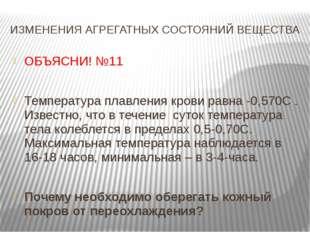 ИЗМЕНЕНИЯ АГРЕГАТНЫХ СОСТОЯНИЙ ВЕЩЕСТВА ОБЪЯСНИ! №11 Температура плавления кр