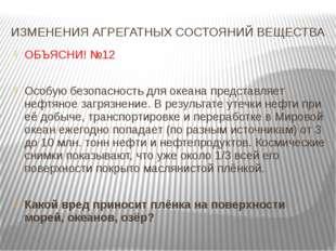 ИЗМЕНЕНИЯ АГРЕГАТНЫХ СОСТОЯНИЙ ВЕЩЕСТВА ОБЪЯСНИ! №12 Особую безопасность для