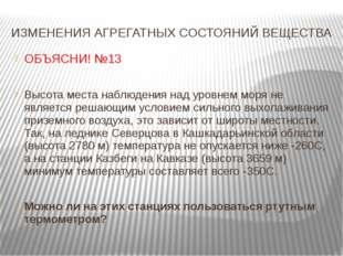 ИЗМЕНЕНИЯ АГРЕГАТНЫХ СОСТОЯНИЙ ВЕЩЕСТВА ОБЪЯСНИ! №13 Высота места наблюдения