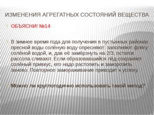 ИЗМЕНЕНИЯ АГРЕГАТНЫХ СОСТОЯНИЙ ВЕЩЕСТВА ОБЪЯСНИ! №14 В зимнее время года для
