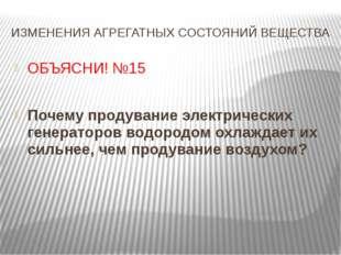 ИЗМЕНЕНИЯ АГРЕГАТНЫХ СОСТОЯНИЙ ВЕЩЕСТВА ОБЪЯСНИ! №15 Почему продувание электр