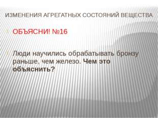 ИЗМЕНЕНИЯ АГРЕГАТНЫХ СОСТОЯНИЙ ВЕЩЕСТВА ОБЪЯСНИ! №16 Люди научились обрабатыв