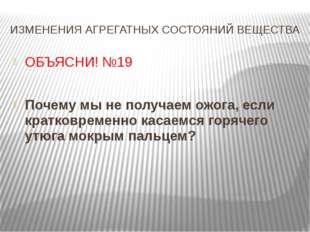 ИЗМЕНЕНИЯ АГРЕГАТНЫХ СОСТОЯНИЙ ВЕЩЕСТВА ОБЪЯСНИ! №19 Почему мы не получаем ож