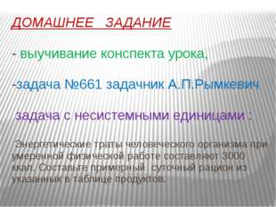 ДОМАШНЕЕ ЗАДАНИЕ - выучивание конспекта урока, -задача №661 задачник А.П.Рымк