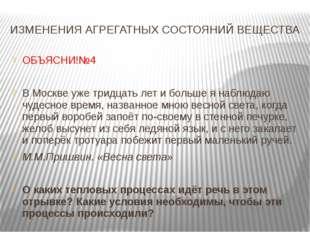 ИЗМЕНЕНИЯ АГРЕГАТНЫХ СОСТОЯНИЙ ВЕЩЕСТВА ОБЪЯСНИ!№4 В Москве уже тридцать лет