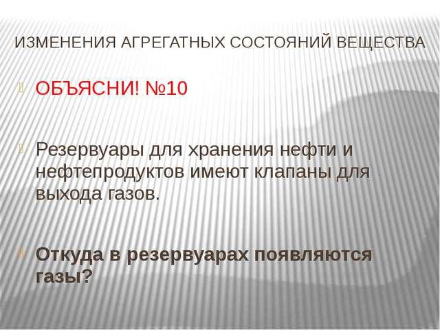 ИЗМЕНЕНИЯ АГРЕГАТНЫХ СОСТОЯНИЙ ВЕЩЕСТВА ОБЪЯСНИ! №10 Резервуары для хранения...
