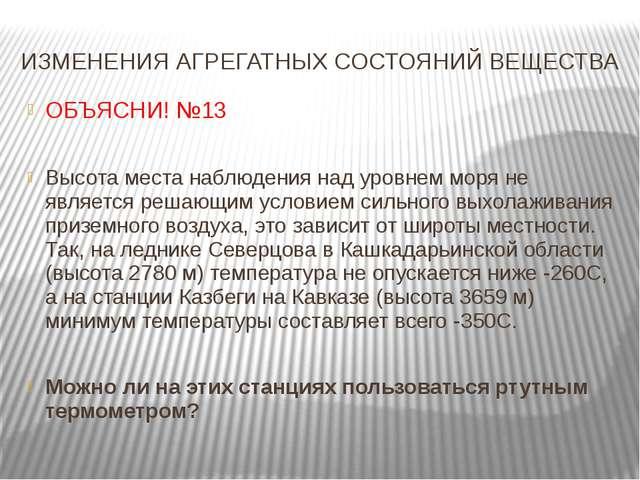 ИЗМЕНЕНИЯ АГРЕГАТНЫХ СОСТОЯНИЙ ВЕЩЕСТВА ОБЪЯСНИ! №13 Высота места наблюдения...