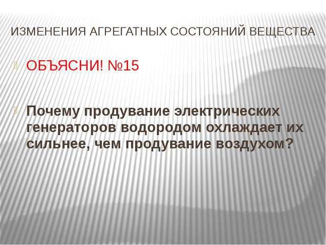 ИЗМЕНЕНИЯ АГРЕГАТНЫХ СОСТОЯНИЙ ВЕЩЕСТВА ОБЪЯСНИ! №15 Почему продувание электр...