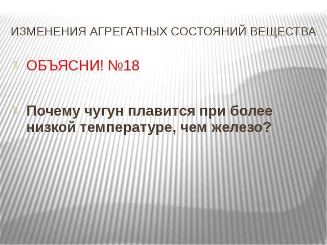 ИЗМЕНЕНИЯ АГРЕГАТНЫХ СОСТОЯНИЙ ВЕЩЕСТВА ОБЪЯСНИ! №18 Почему чугун плавится пр...
