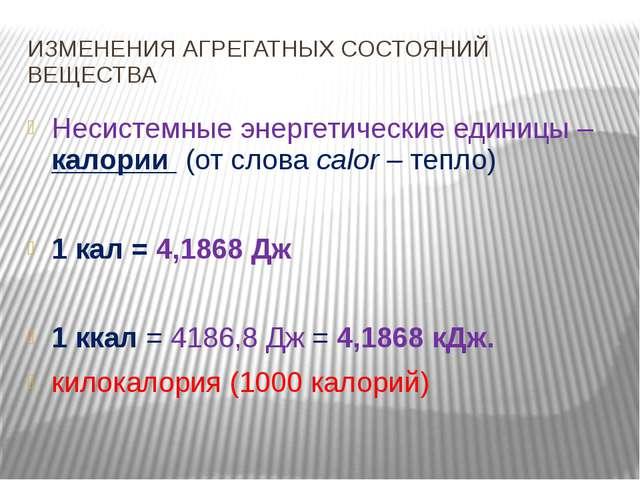 ИЗМЕНЕНИЯ АГРЕГАТНЫХ СОСТОЯНИЙ ВЕЩЕСТВА Несистемные энергетические единицы –...