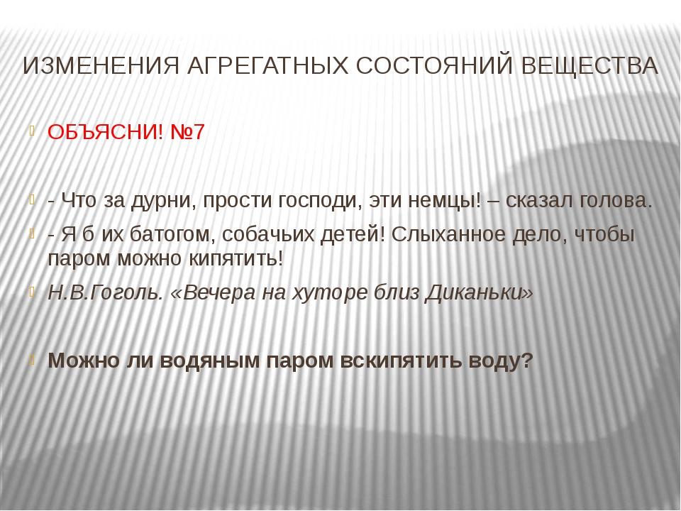 ИЗМЕНЕНИЯ АГРЕГАТНЫХ СОСТОЯНИЙ ВЕЩЕСТВА ОБЪЯСНИ! №7 - Что за дурни, прости го...