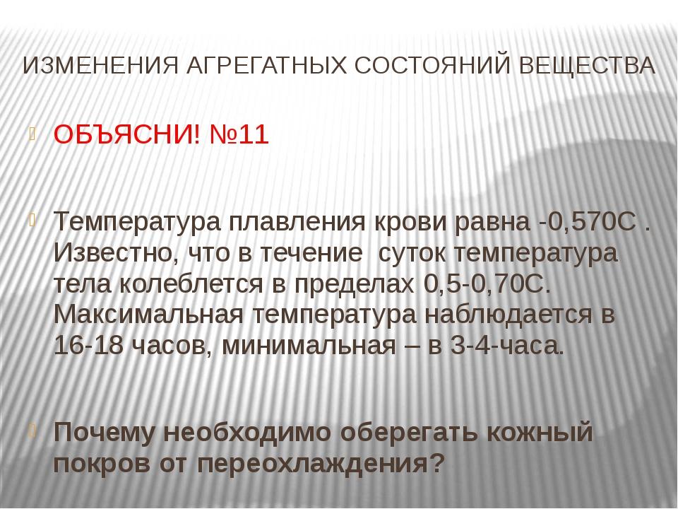 ИЗМЕНЕНИЯ АГРЕГАТНЫХ СОСТОЯНИЙ ВЕЩЕСТВА ОБЪЯСНИ! №11 Температура плавления кр...
