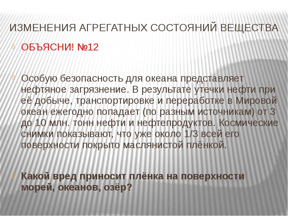 ИЗМЕНЕНИЯ АГРЕГАТНЫХ СОСТОЯНИЙ ВЕЩЕСТВА ОБЪЯСНИ! №12 Особую безопасность для...