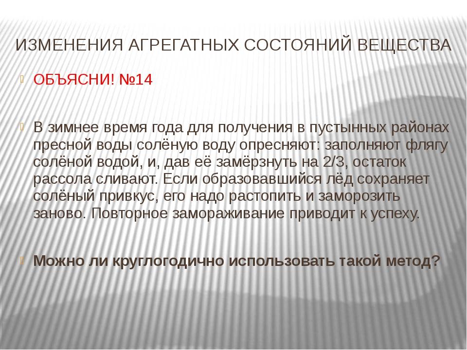 ИЗМЕНЕНИЯ АГРЕГАТНЫХ СОСТОЯНИЙ ВЕЩЕСТВА ОБЪЯСНИ! №14 В зимнее время года для...