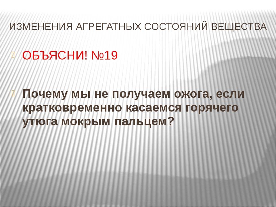 ИЗМЕНЕНИЯ АГРЕГАТНЫХ СОСТОЯНИЙ ВЕЩЕСТВА ОБЪЯСНИ! №19 Почему мы не получаем ож...