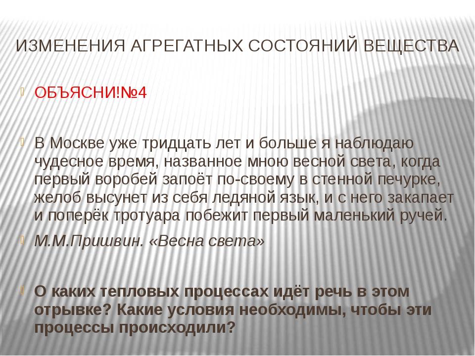 ИЗМЕНЕНИЯ АГРЕГАТНЫХ СОСТОЯНИЙ ВЕЩЕСТВА ОБЪЯСНИ!№4 В Москве уже тридцать лет...
