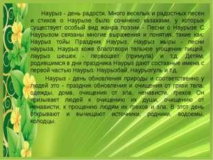 Наурыз - день радости. Много веселых и радостных песен и стихов о Наурызе бы