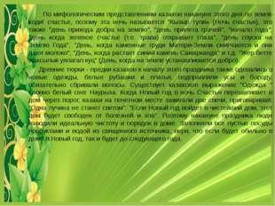 По мифологическим представлениям казахов накануне этого дня по земле ходи! с