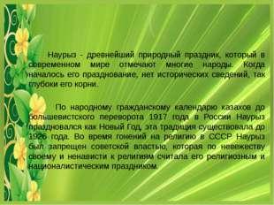 Наурыз - древнейший природный праздник, который в современном мире отмечают