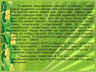 По древним представлениям казахов и их предков - тюрков каждый год делился н