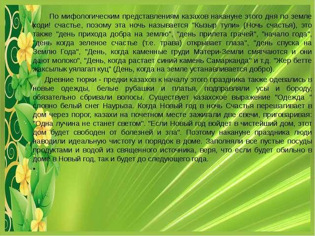 По мифологическим представлениям казахов накануне этого дня по земле ходи! с...