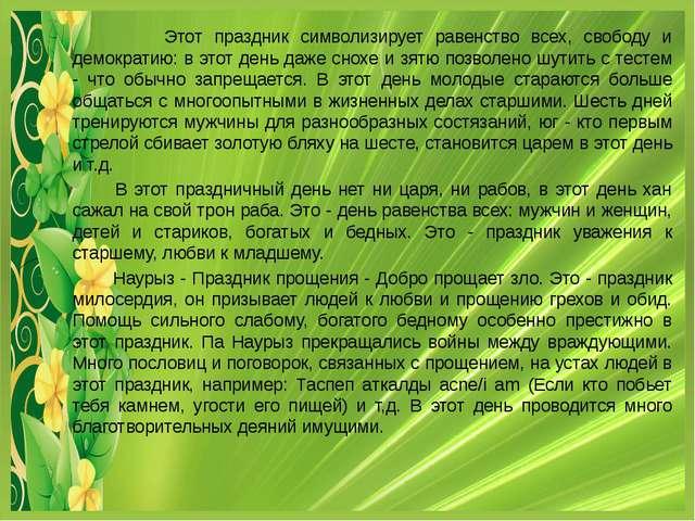 Этот праздник символизирует равенство всех, свободу и демократию: в этот ден...