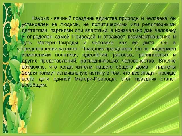 Наурыз - вечный праздник единства природы и человека, он установлен не людьм...