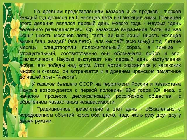 По древним представлениям казахов и их предков - тюрков каждый год делился н...