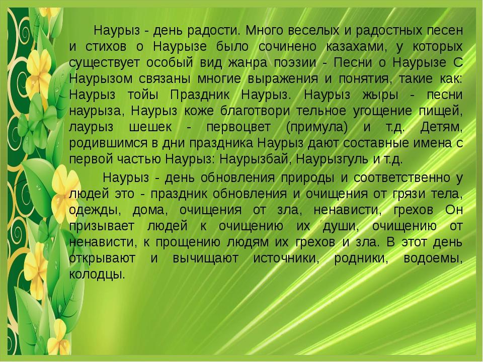 Наурыз - день радости. Много веселых и радостных песен и стихов о Наурызе бы...