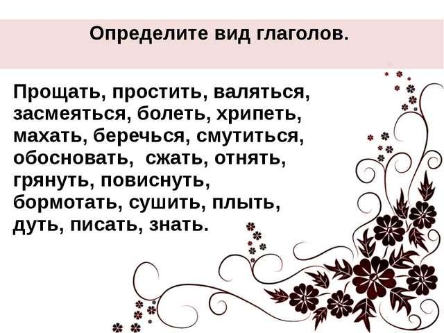 Определите вид глаголов. Прощать, простить, валяться, засмеяться, болеть, хри...