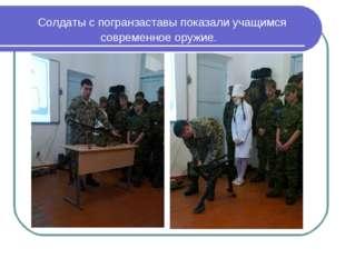 Солдаты с погранзаставы показали учащимся современное оружие.