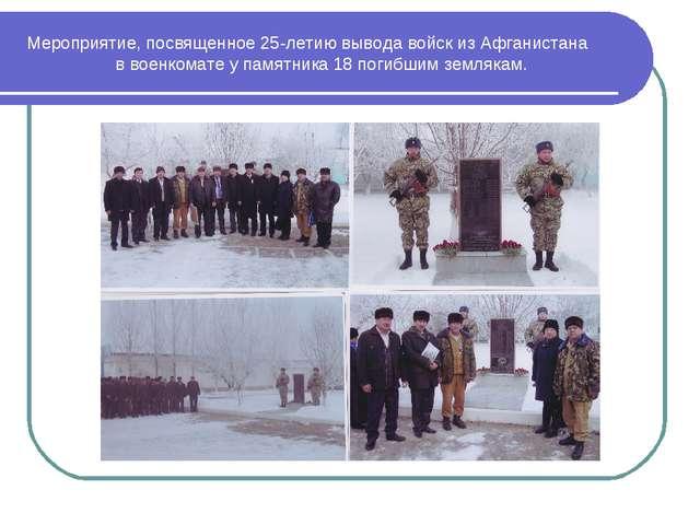 Мероприятие, посвященное 25-летию вывода войск из Афганистана в военкомате у...